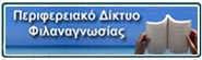 Περιφερειακό Δίκτυο Φιλαναγνωσίας
